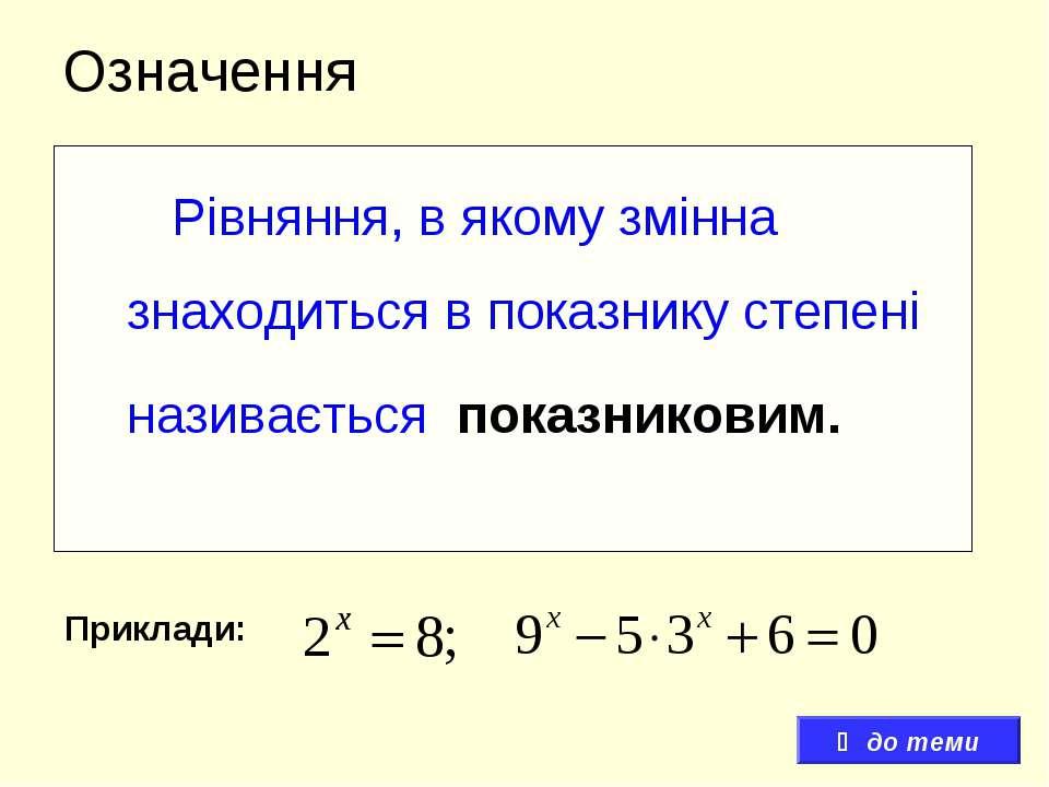 Означення Рівняння, в якому змінна знаходиться в показнику степені називаєтьс...
