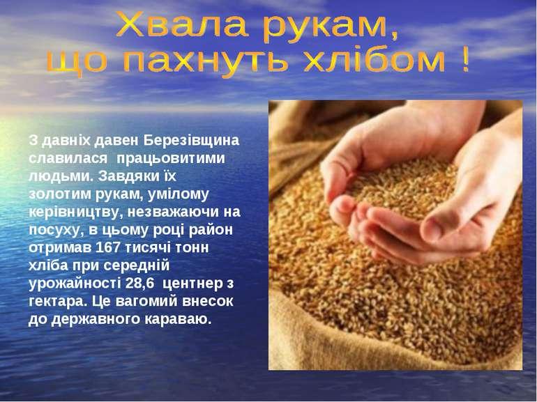 З давніх давен Березівщина славилася працьовитими людьми. Завдяки їх золотим ...