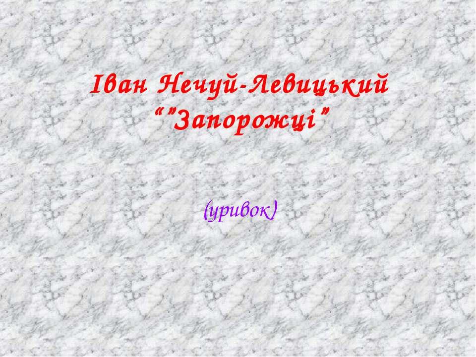 """Іван Нечуй-Левицький """"""""Запорожці"""" (уривок)"""