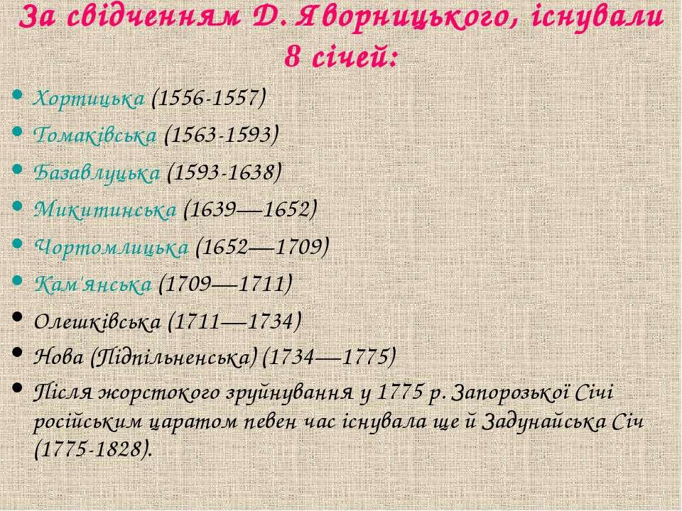 За свідченням Д. Яворницького, існували 8 січей: Хортицька (1556-1557) Томакі...