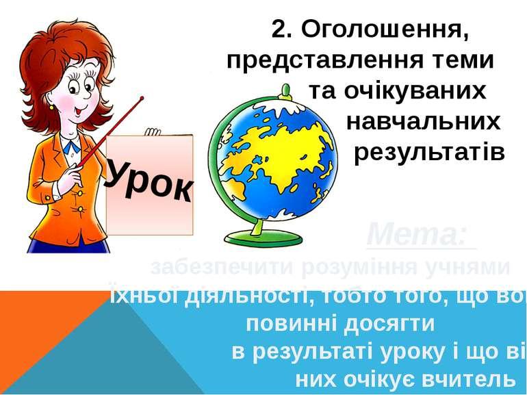 2. Оголошення, представлення теми та очікуваних навчальних результатів Мета: ...