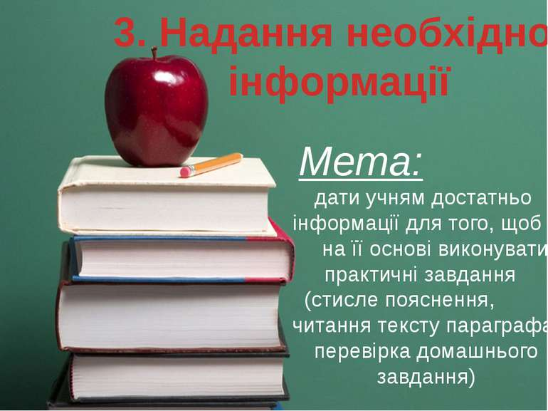 3. Надання необхідної інформації Мета: дати учням достатньо інформації для то...