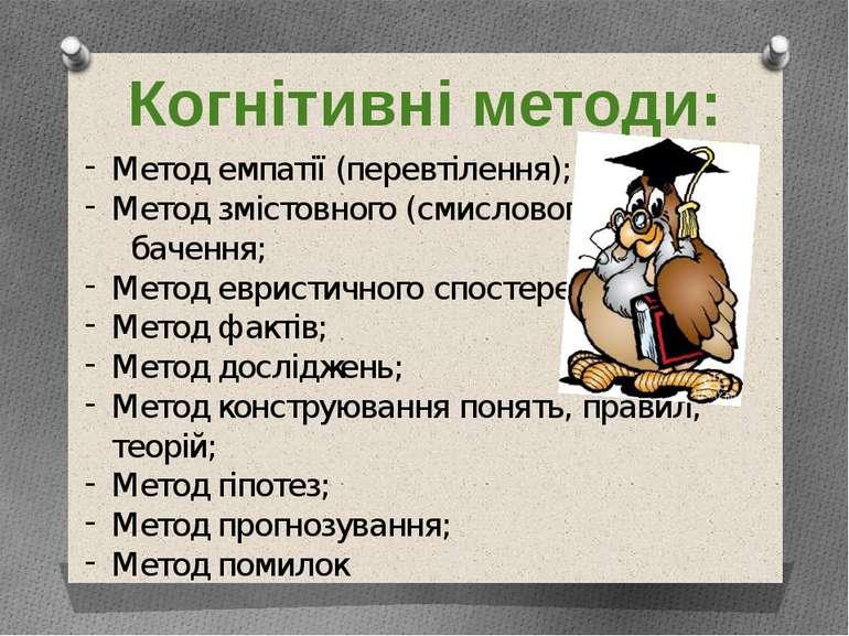 Когнітивні методи: Метод емпатії (перевтілення); Метод змістовного (смисловог...
