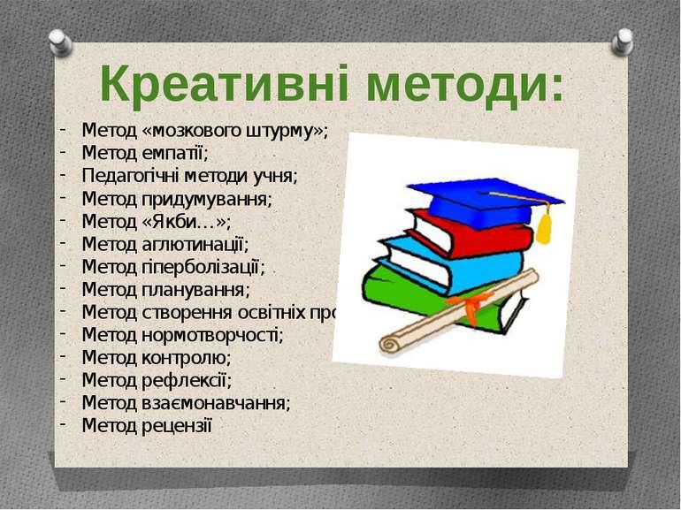 Креативні методи: Метод «мозкового штурму»; Метод емпатії; Педагогічні методи...