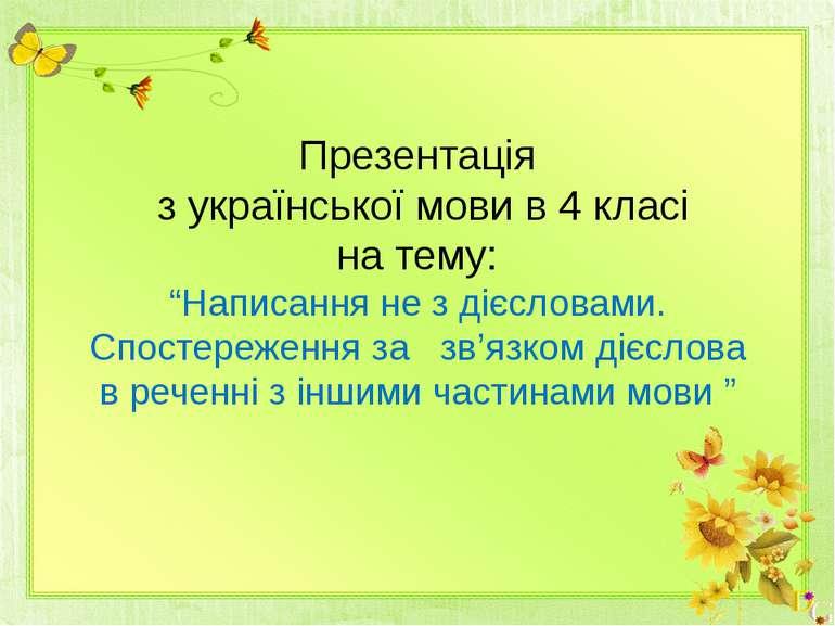 """Презентація з української мови в 4 класі на тему: """"Написання не з дієсловами...."""