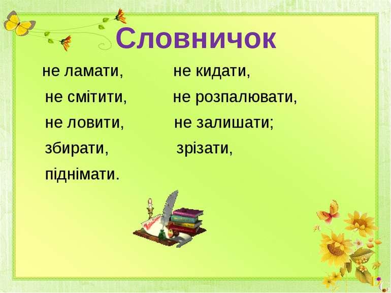 Словничок не ламати, не кидати, не смітити, не розпалювати, не ловити, не зал...