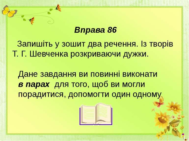 Вправа 86 Запишіть у зошит два речення. Із творів Т. Г. Шевченка розкриваючи ...