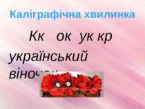 Кк ок ук кр український віночок Каліграфічна хвилинка
