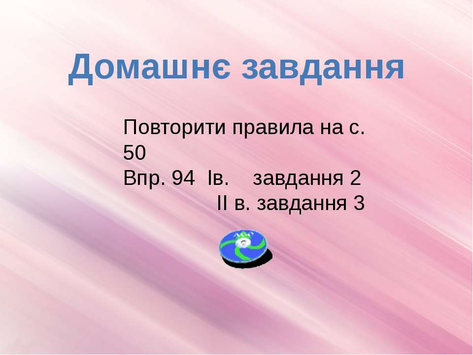 Домашнє завдання Повторити правила на с. 50 Впр. 94 Ів. завдання 2 ІІ в. завд...