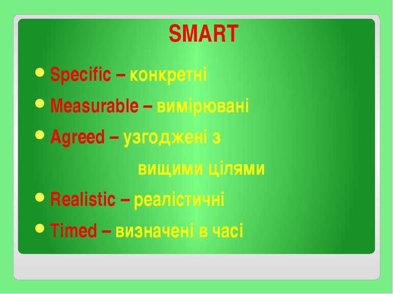 SMART Specific – конкретні Measurable – вимірювані Agreed – узгоджені з вищим...