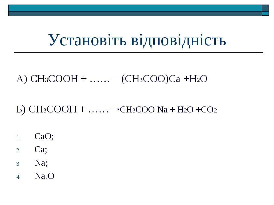 Установіть відповідність А) СН3СООН + …… (СН3СОО)Са +Н2О Б) СН3СООН + …… СН3С...