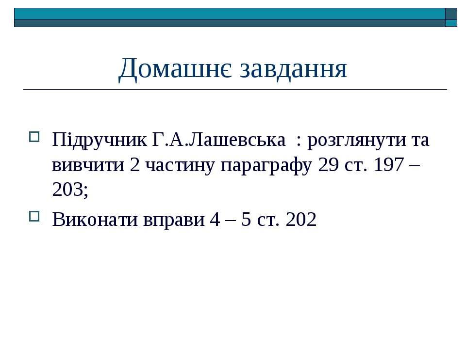 Домашнє завдання Підручник Г.А.Лашевська : розглянути та вивчити 2 частину па...