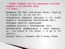 вживання The Past Continuous Tense, структур to listen to, on the 5th of; неп...