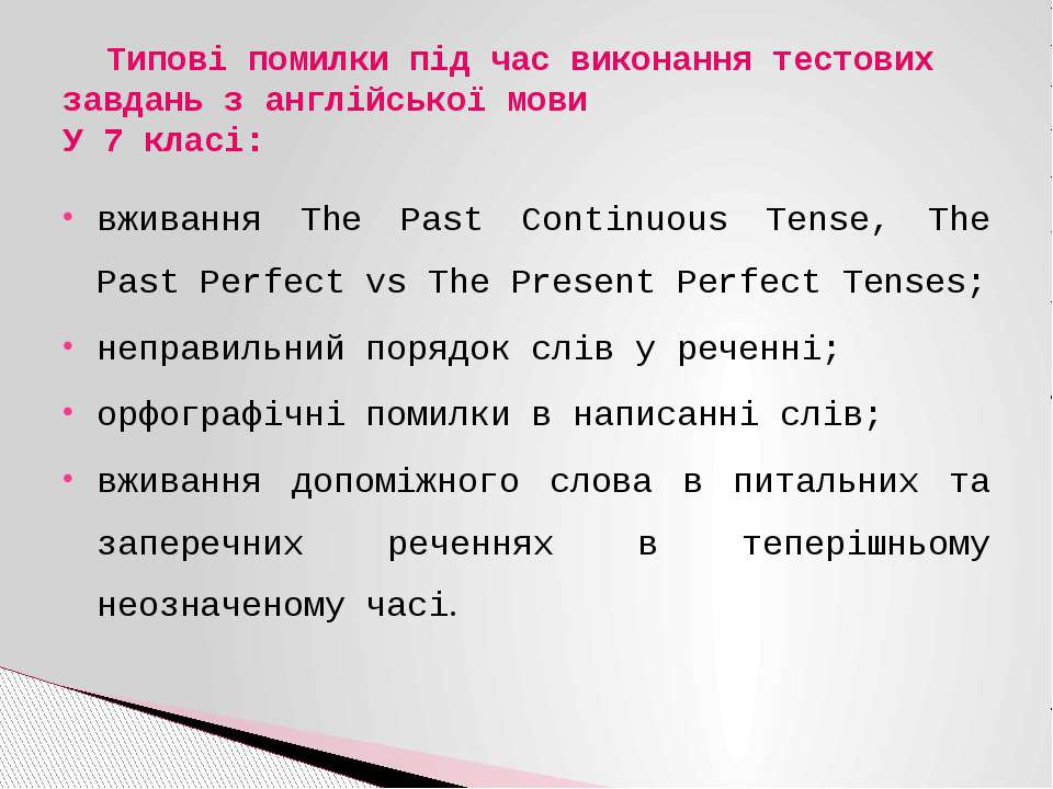 вживання The Past Continuous Tense, The Past Perfect vs The Present Perfect T...