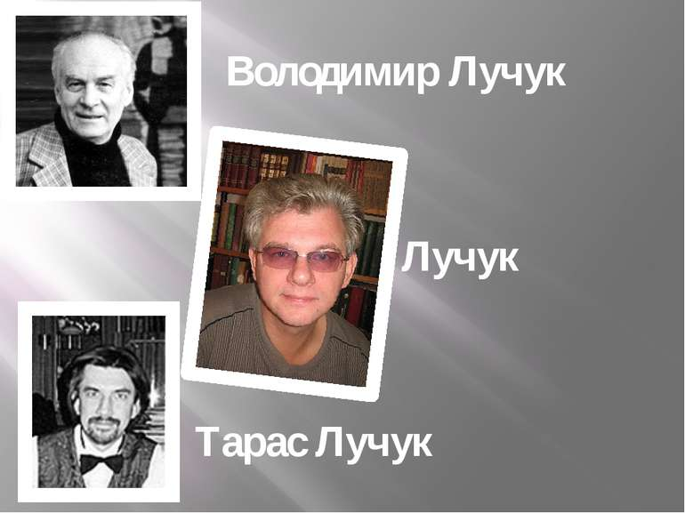 Володимир Лучук Іван Лучук Тарас Лучук
