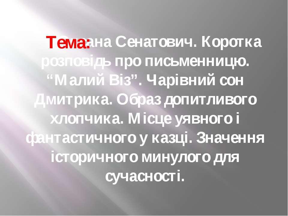"""Оксана Сенатович. Коротка розповідь про письменницю. """"Малий Віз"""". Чарівний со..."""