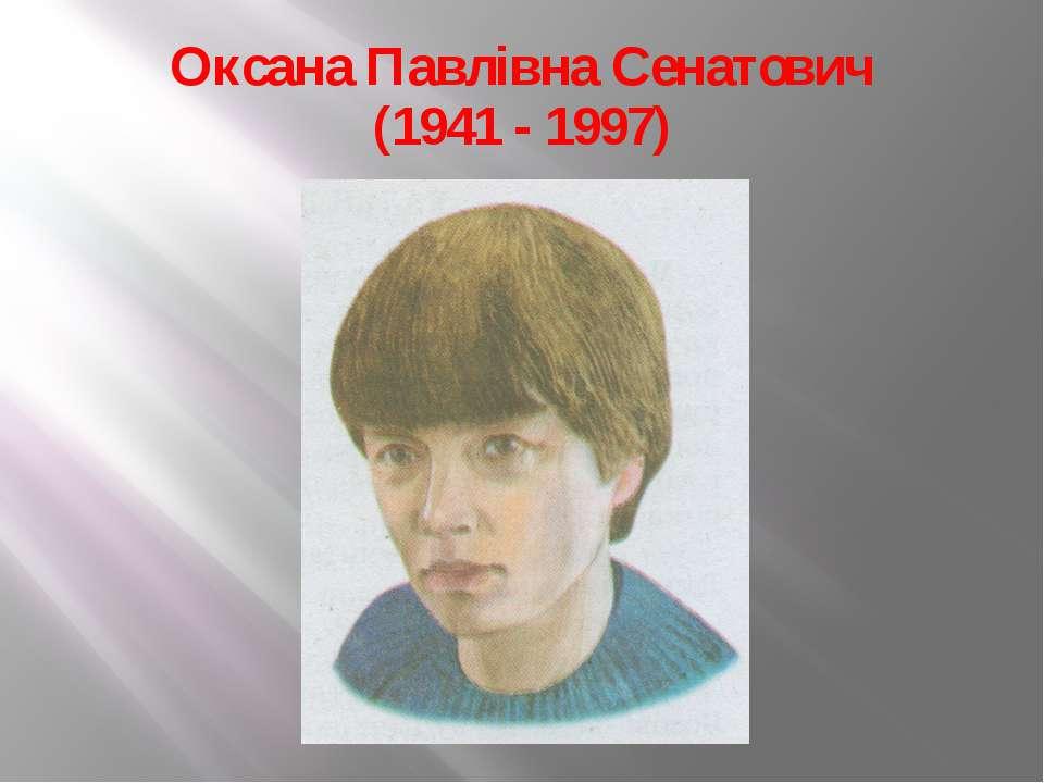 Оксана Павлівна Сенатович (1941 - 1997)