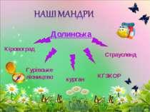 Долинська Кіровоград Страусленд КГЗКОР Гурівське лісництво курган