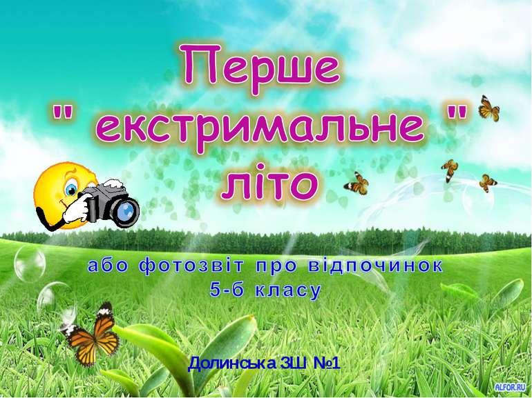 Долинська ЗШ №1