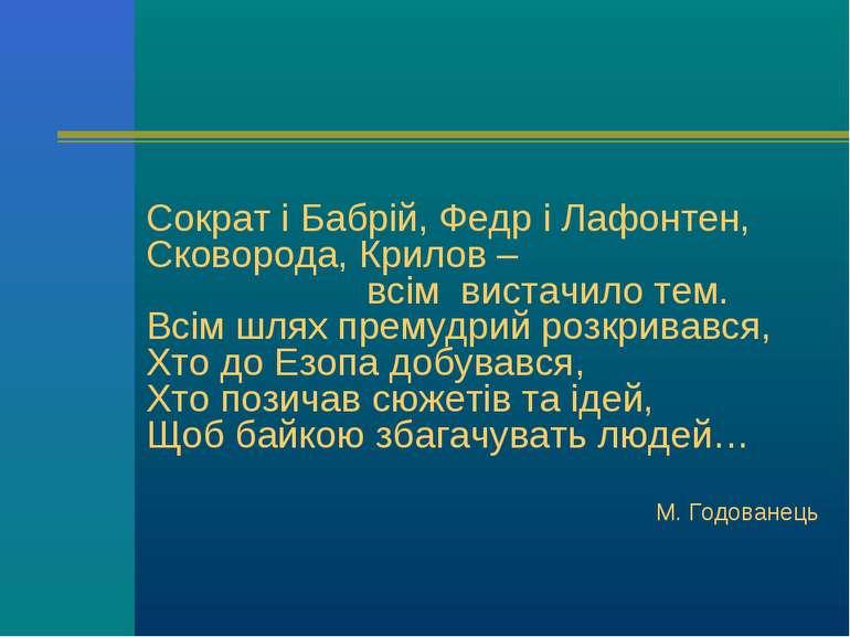 Сократ і Бабрій, Федр і Лафонтен, Сковорода, Крилов – всім вистачило тем. Всі...