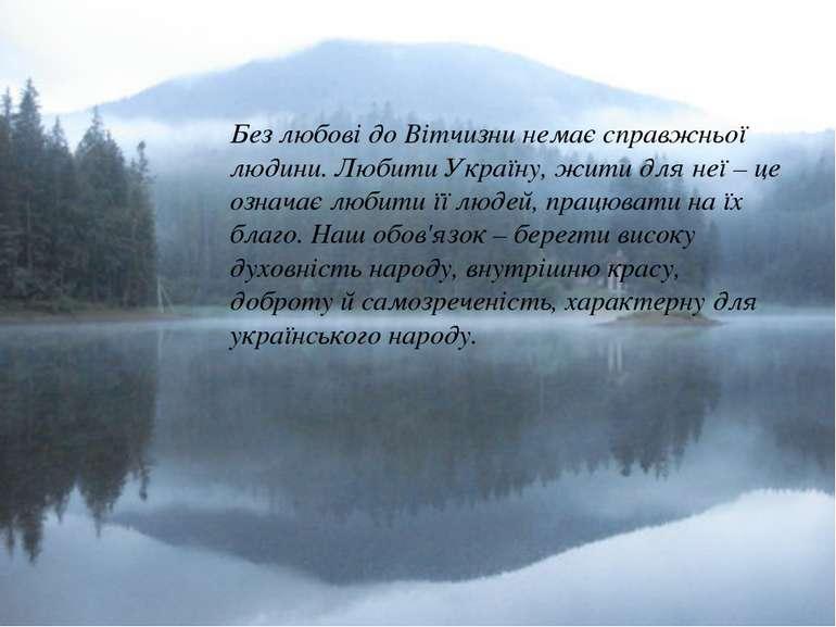 Без любові до Вітчизни немає справжньої людини. Любити Україну, жити для неї ...