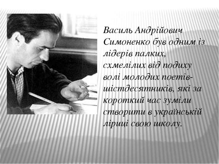 Василь Андрійович Симоненко був одним із лідерів палких, схмелілих від подиху...