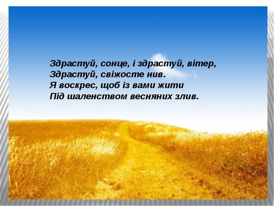 Здрастуй, сонце, і здрастуй, вітер, Здрастуй, свіжосте нив. Я воскрес, щоб із...