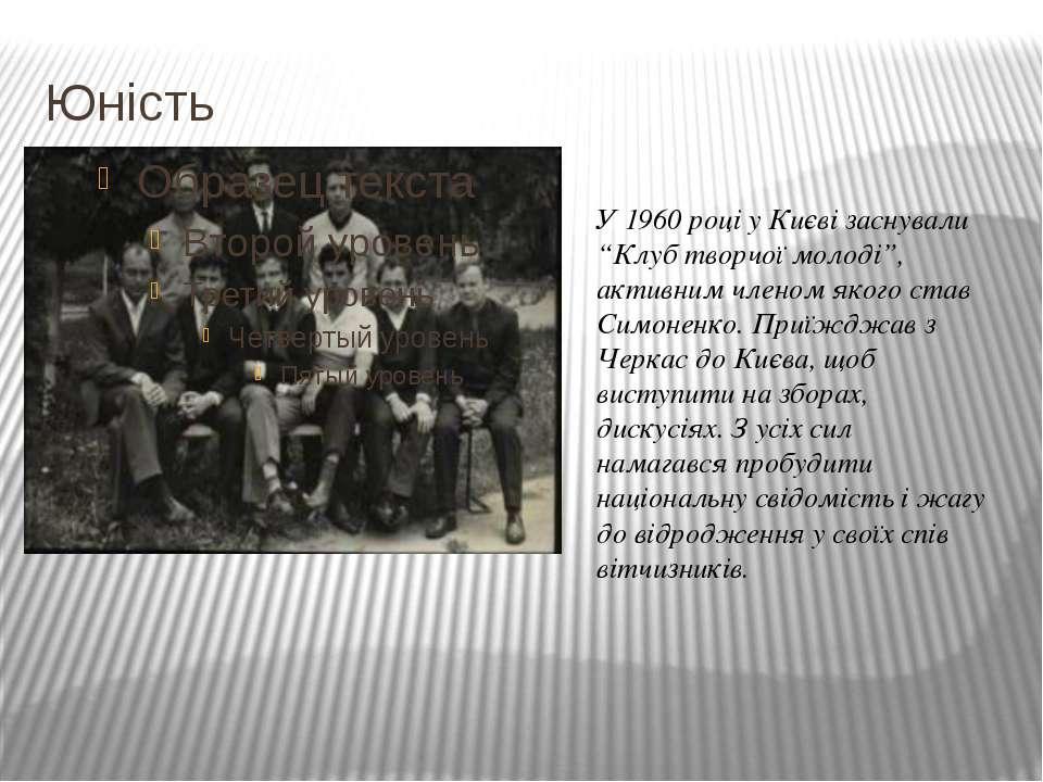 """Юність У 1960 році у Києві заснували """"Клуб творчої молоді"""", активним членом я..."""