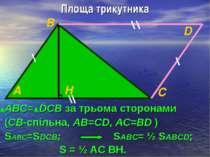 Площа трикутника АВС= DСВ за трьома сторонами (СВ-спільна, АВ=СD, АС=ВD ) SАВ...