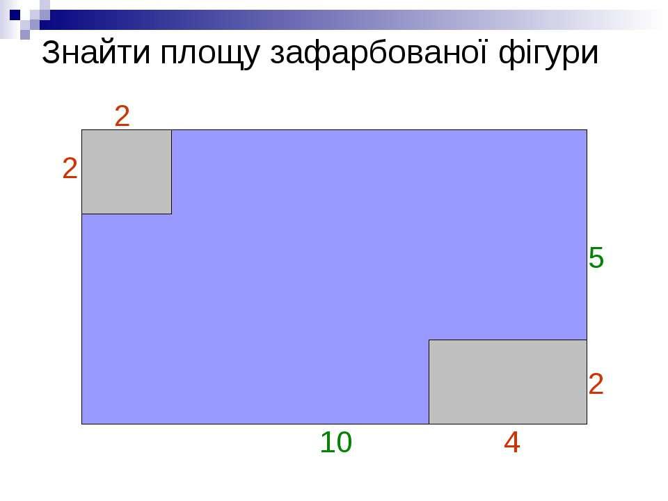 Знайти площу зафарбованої фігури 2 2 2 10 5 4