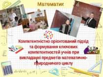 Компетентністно орієнтований підхід та формування ключових компетентностей уч...