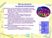Метод проектів на уроках математики Дозволяє встановлювати інтеграційні зв'яз...