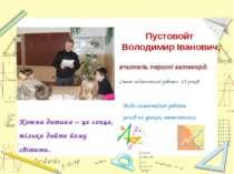 Пустовойт Володимир Іванович, вчитель першої категорії. Стаж педагогічної роб...