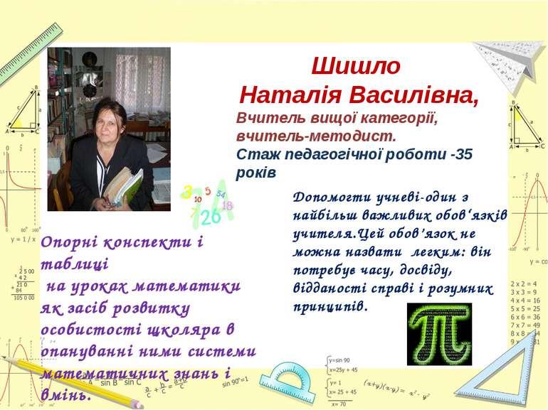 Шишло Наталія Василівна, Вчитель вищої категорії, вчитель-методист. Стаж педа...