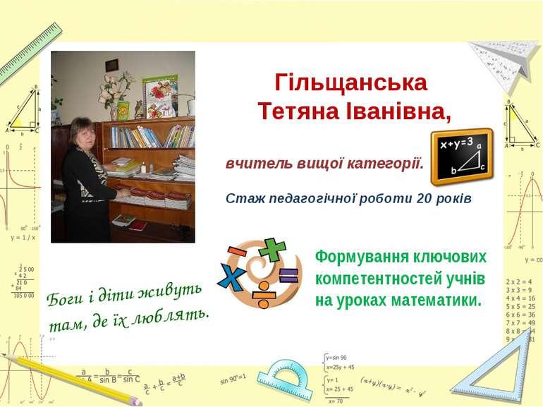 Боги і діти живуть там, де їх люблять. Гільщанська Тетяна Іванівна, вчитель в...
