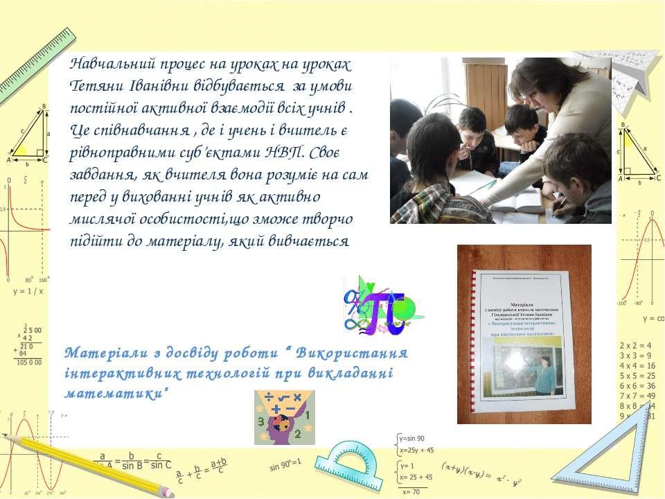 Навчальний процес на уроках на уроках Тетяни Іванівни відбувається за умови п...