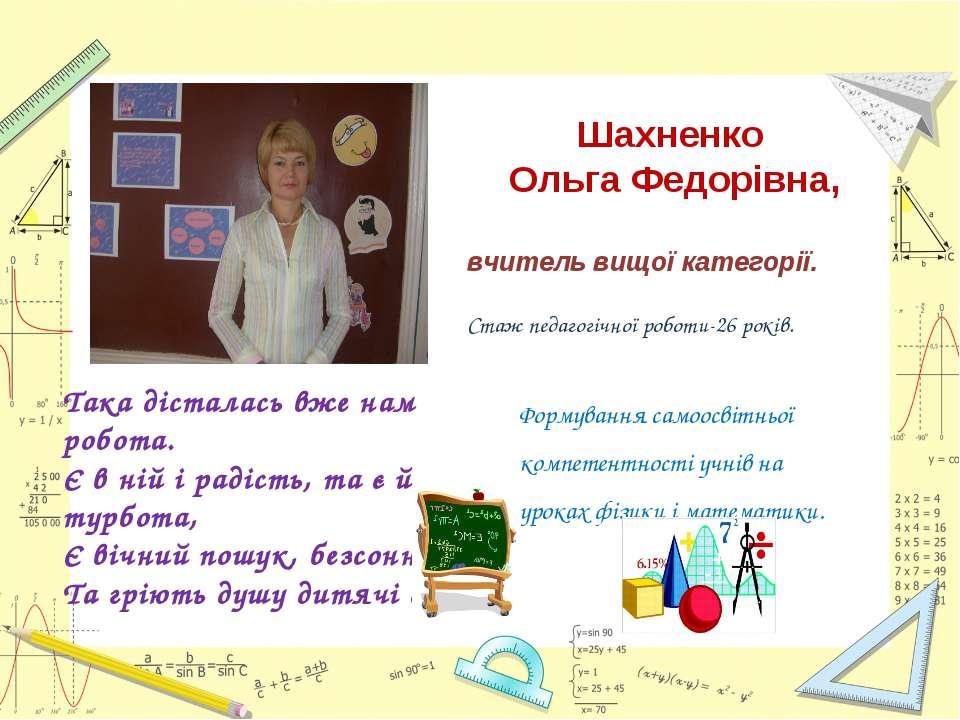 Шахненко Ольга Федорівна, вчитель вищої категорії. Стаж педагогічної роботи-2...