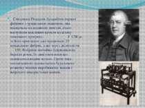 Створення Річардом Аркрайтом першої фабрики з прядильною машиною, яка працюва...