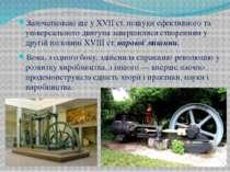 Започатковані ще у XVII ст. пошуки ефективного та універсального двигуна заве...