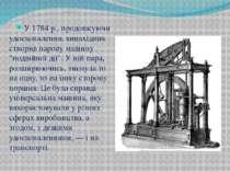 """У 1784 p., продовжуючи удосконалення, винахідник створив парову машину """"подві..."""