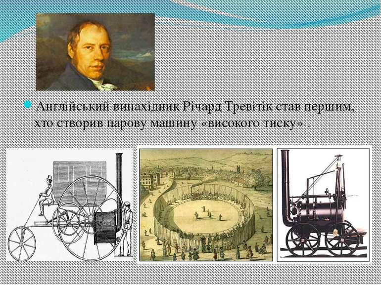 Англійський винахідник Річард Тревітік став першим, хто створив парову машину...