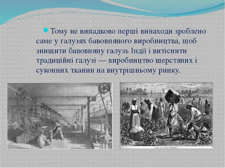 Тому не випадково перші винаходи зроблено саме у галузях бавовняного виробниц...