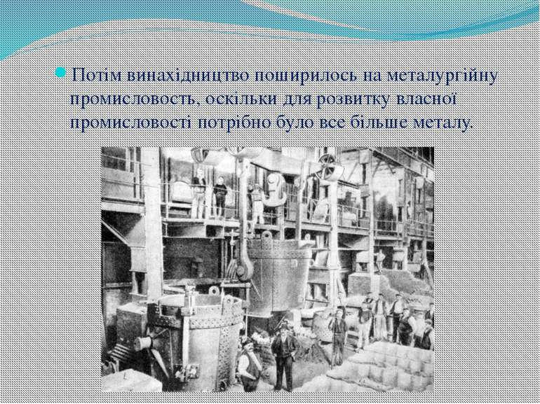 Потім винахідництво поширилось на металургійну промисловость, оскільки для ро...