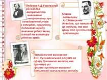 Педагог К.Д.Ушинський розглядав актуальність виховання патріотизму при ознайо...