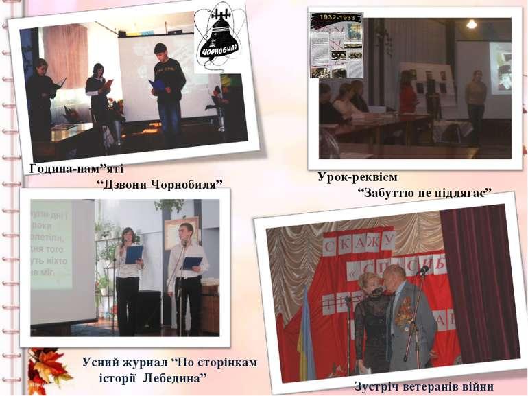 """Година-пам""""яті """"Дзвони Чорнобиля"""" Урок-реквієм """"Забуттю не підлягає"""" Усний жу..."""