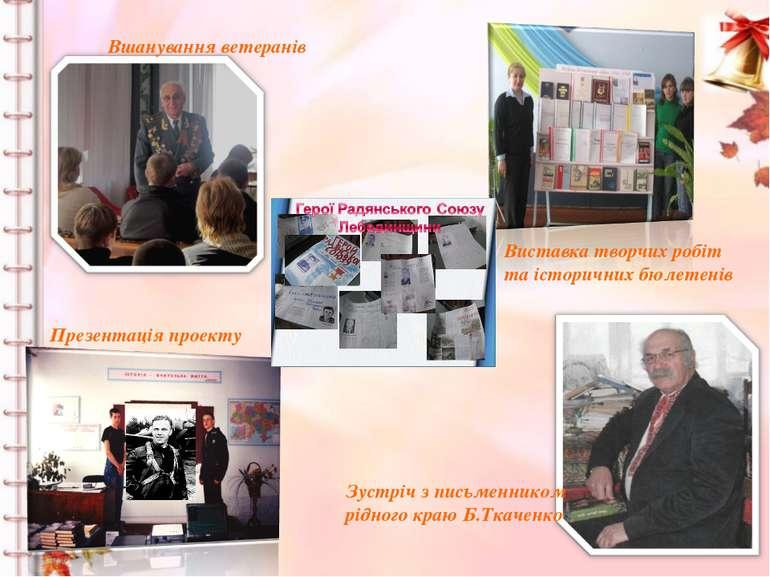 Вшанування ветеранів Виставка творчих робіт та історичних бюлетенів Презентац...