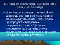 В.Стефаник започаткував експресіонізм в українській літературі Його новели по...