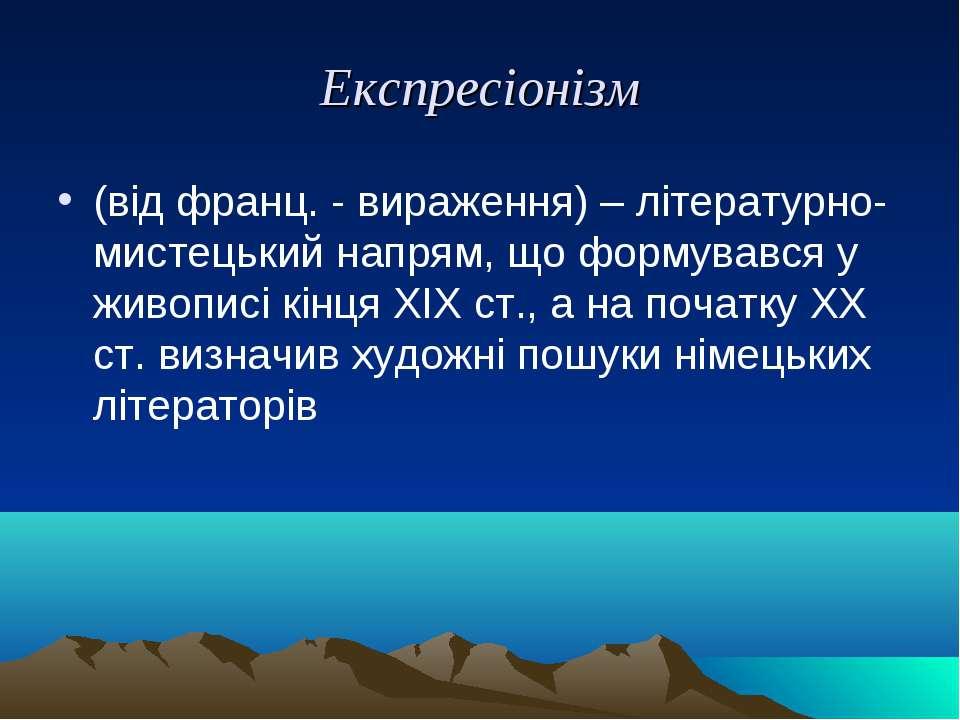 Експресіонізм (від франц. - вираження) – літературно-мистецький напрям, що фо...
