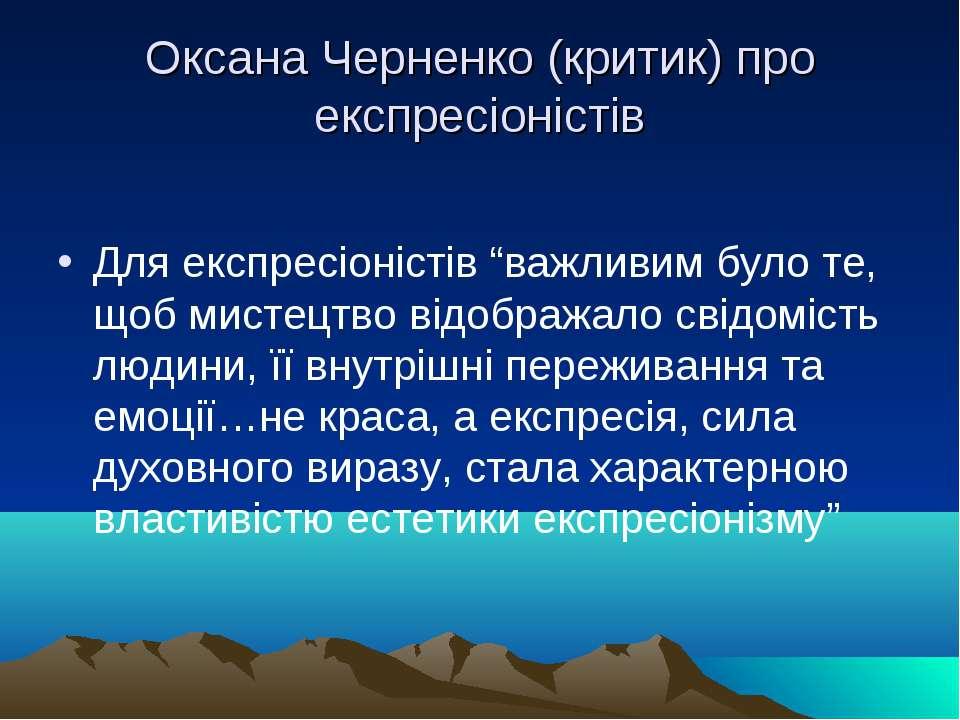 """Оксана Черненко (критик) про експресіоністів Для експресіоністів """"важливим бу..."""
