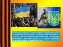 23 февраля в Украине отмечается День защитника Отечества. Этот праздник был у...